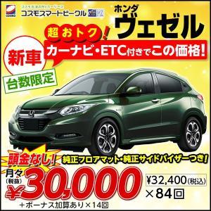ヴェゼル ホンダ新車 HYBRID Z・Honda SENS...