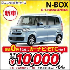 新車 N-BOX ホンダ G・L Honda SENSING ホンダ 頭金なし7年リース 5ドア 4...