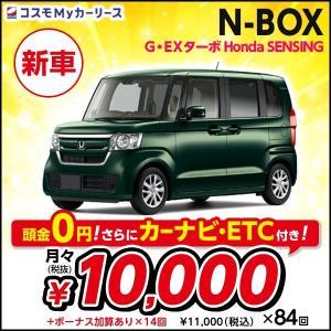 新車 N-BOX G・EX ターボ Honda SENSING ホンダ 頭金なし7年リース 5ドア ...