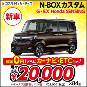 新車 N-BOXカスタム G・EX Honda SENSING 新車 ホンダ 5ドア 4人乗り 66...