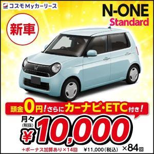 新車 N-ONE Standard ホンダ 5ドア DCVT 660cc 2WD 4人乗り 7年リー...