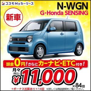 カーリース 新車 N-WGN G・Honda SENSING ホンダ 5ドア DCVT 660cc ...
