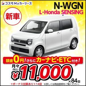 カーリース 新車 N-WGN L・Honda SENSING ホンダ 5ドア DCVT 660cc ...