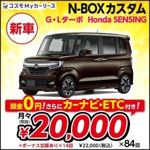 カーリース 新車 N-BOXカスタム G・L ターボ Honda SENSING 2WD ホンダ 5...