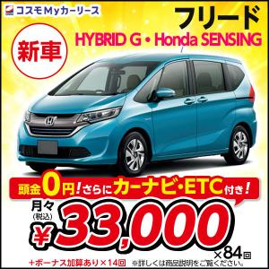 カーリース 新車 フリード ホンダ HYBRID G Honda SENSING 5ドア 7DAT ...