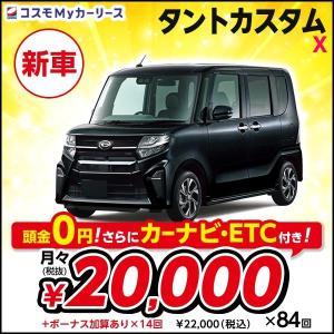 人気の軽自動車、ダイハツ タント カスタム。ピッカピカの新車です。 頭金なし、月々定額1万円で乗って...