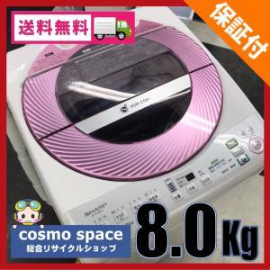 【中古】8.0kg Ag+イオン 全自動洗濯機 シャープ ES-GV80M-P 2013年製造 インバーター ピンクカラー|cosmo-space