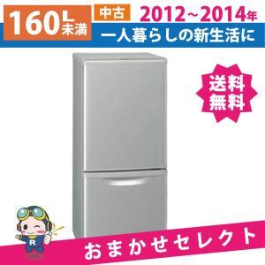 冷蔵庫 中古 2ドア 120L以上〜160L未満 2012年製〜2014年製 おまかせセレクト 送料無料 保証付き|cosmo-space