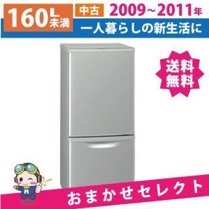 冷蔵庫 中古 2ドア 120L以上〜160L未満 2009年製〜2011年製 おまかせセレクト 送料無料 保証付き|cosmo-space