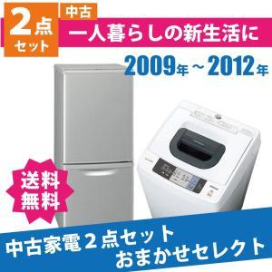 【送料無料】中古家電セット 冷蔵庫 洗濯機 2点セット 2009年〜2012年 おまかせセレクト|cosmo-space