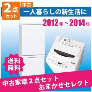 【送料無料】中古家電2点セット 冷蔵庫 洗濯機 2012年〜2014年 家電セット おまかせセレクト|cosmo-space