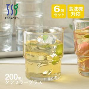 タンブラーグラス 200ml 6個 HSスタック 東洋佐々木ガラス(00345HS) キッチン、台所...