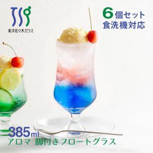 東洋佐々木ガラス フロートグラス 385ml 6個セット 35002HS 日本製 国産