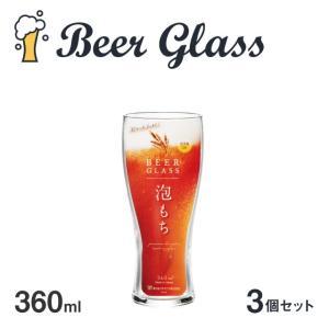 ビアグラス 3個セット 360ml 泡もち 東洋佐々木ガラス (B-21147-JAN-P )ビヤー...