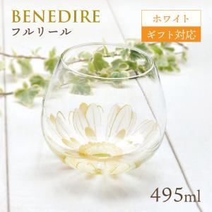 ゆらゆらグラス フルリール ホワイト BENEDIRE ベネディーレ 東洋佐々木ガラス(B-SW91...