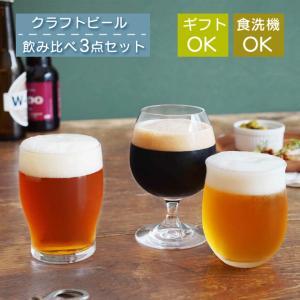 ビールグラス クラフトビヤーグラスセット ビールグラス 東洋佐々木ガラス(G071-T269) キッ...