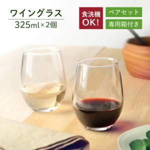 ワイングラス セット 325ml 2個入 東洋佐々木ガラス(G101-T270) ワイングラス キッ...
