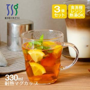 耐熱マグカップ 330ml 3個 東洋佐々木ガラス(TH-401-JAN) キッチン、台所用品
