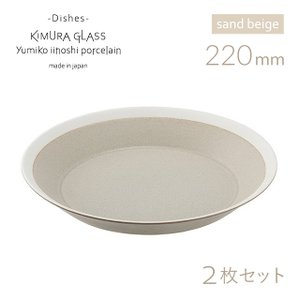 プレート dishes 220 plate sand beige/matte 3個入 木村硝子店×イ...