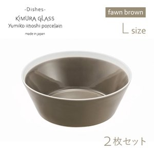 ボウル dishes bowl L fawn brown 3個入 木村硝子店×イイホシユミコ(156...