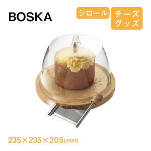 ジロール ドーム付き チーズ BOSKA ボスカ(2254) キッチン、台所用品