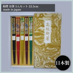 日本製 国産 天然木 結婚 お祝い 箸  お土産 大好評