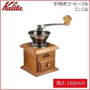 カリタ 手挽きコーヒーミル ミニミル 42005