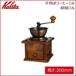 カリタ AC-1 手挽きコーヒーミル 銅板ミル 42067