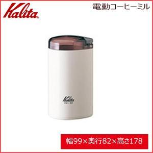 カリタ CM-50 電動コーヒーミルホワイト 43015