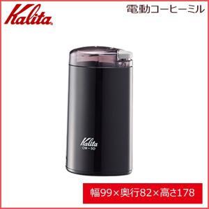 カリタ CM-50 電動コーヒーミルブラック 43017