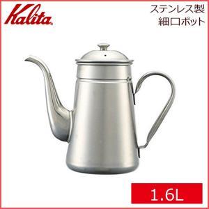 カリタ ステンレス製 コーヒーポット 1.6L 52031