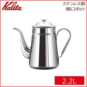 カリタ ステンレス製 コーヒーポット 2.2L 52033