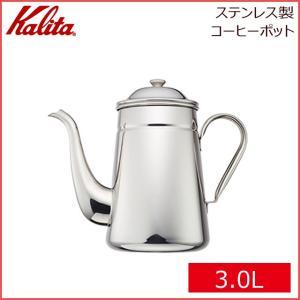 カリタ ステンレス製 コーヒーポット 3.0L 52035
