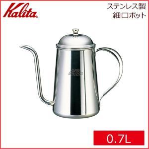 カリタ ステンレス製 細口ポット 0.7L 52055