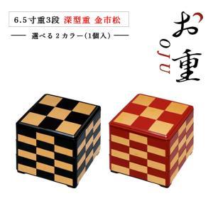 重箱 3段用 6.5寸 深型  黒/朱 金市松(23-COS-019) 重箱 容器 キッチン、台所用...