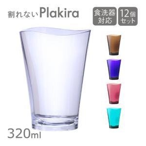 ゆらぎタンブラー 320ml 12個セット 全5色 プラキラ プロ 石川樹脂(LG101-320) ...
