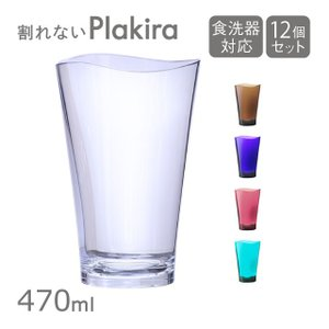 ゆらぎタンブラー 470ml 12個セット 全5色 プラキラ プロ 石川樹脂(LG101-470) ...