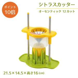 【カンダ】 シトラスカッター オーセンティック 12カット (k-068170) キッチン、台所用品
