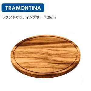 ギフト対応TRAMONTINAトラモンティーナカッティングボード