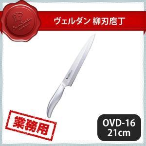 ヴェルダン 柳刃庖丁 OVD-16 21cm(131334)キッチン、台所用品