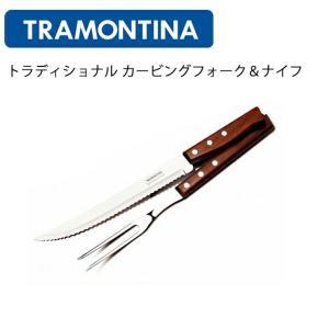 ギフト対応TRAMONTINAトラモンティーナカトラリー