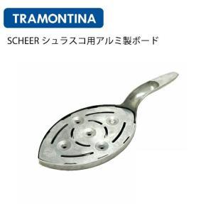 ギフト対応TRAMONTINAトラモンティーナウルトラコルテスキュアー