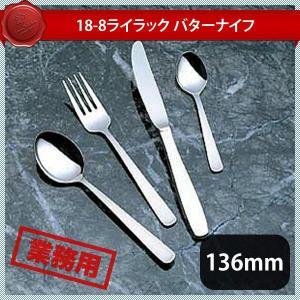 18-8ライラック バターナイフ 276086業務用 プロ用 厨房用 料理用 大量注文可