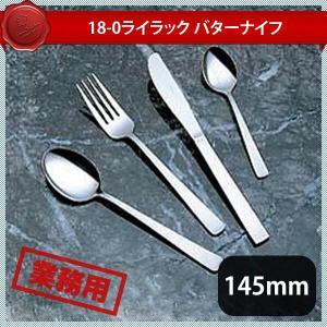 18-0ライラック バターナイフ 278006業務用 プロ用 厨房用 料理用 大量注文可
