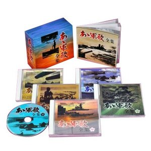 あゝ軍歌全集 NKCD-7531〜5戦争 音楽 大衆 豪華 昔 歴史 CD