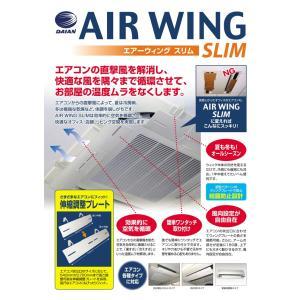 エアーウィング スリム AW10-021-01 エアコン 風よけ 風除け 風向き 冷房 暖房|cosmonature