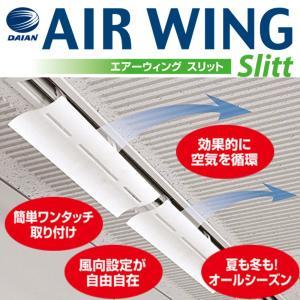 エアーウィング スリット 2台入り AW12-021-02 エアコン 風よけ 風除け 風向き 冷房 暖房|cosmonature