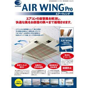 エアーウィング プロ AW7-021-06 エアコン 風よけ 風除け 風向き 冷房 暖房|cosmonature