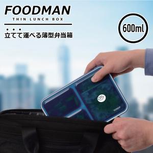 薄型弁当箱 フードマン 600 立てて運べる レンジOK 食洗器OK 4点ロック 一体成型パッキン|cosmonature