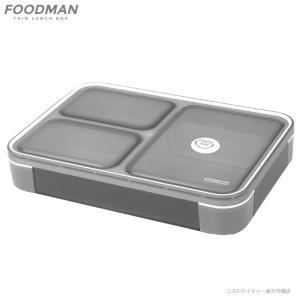 薄型弁当箱 フードマン 600 クリアライトグレー|cosmonature